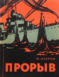 Илья Азаров - Прорыв