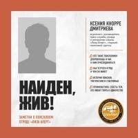 Ксения Кнорре Дмитриева - Найден, жив! Записки о поисковом отряде «Лиза Алерт»