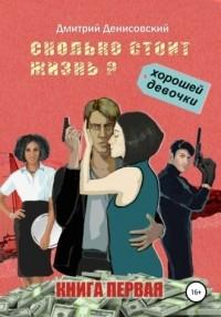 Дмитрий Денисовский - Сколько стоит жизнь хорошей девочки