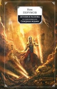 Ник Перумов - Восстание безумных богов: Северная Ведьма