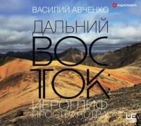 Василий Авченко - Дальний Восток: иероглиф пространства. Уроки географии и демографии