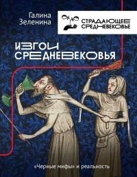 Галина Зеленина - Изгои Средневековья: «черные мифы» и реальность