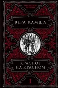 Вера Камша - Красное на красном (сборник)
