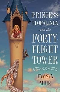 Тэмсин Мьюир - Princess Floralinda and the Forty-Flight Tower