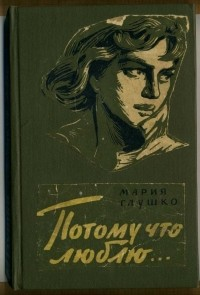 Мария Глушко - Потому что люблю…