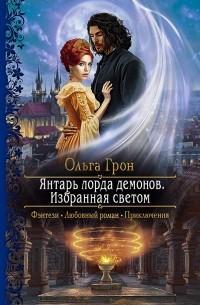 Ольга Грон - Янтарь лорда демонов. Избранная светом