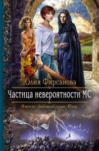 Юлия Фирсанова - Частица невероятности МС