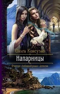 Ольга Консуэло - Напарницы