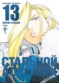 Хирому Аракава - Стальной алхимик. Книга 13