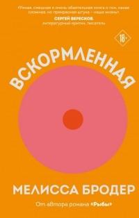 Мелисса Бродер - Вскормленная