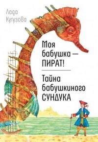 Лада Кутузова - Моя бабушка — пират! Тайна бабушкиного сундука