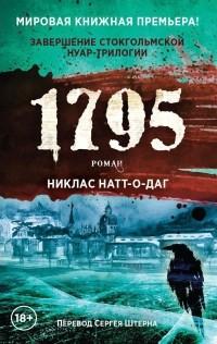 Никлас Натт-о-Даг - 1795