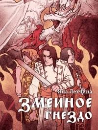 Яна Лехчина - Змеиное гнездо
