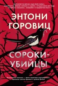 Энтони Горовиц - Сороки-убийцы