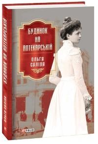 Ольга Салипа - Будинок на Аптекарській