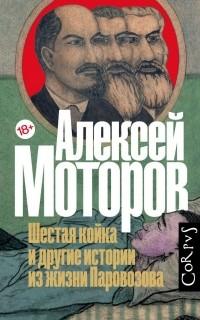 Алексей Моторов - Шестая койка и другие истории из жизни Паровозова
