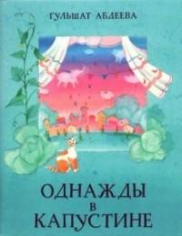 Гульшат Абдеева - Однажды в Капустине
