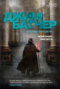 Джим Батчер - Архивы Дрездена. Летний Рыцарь. Лики смерти (сборник)