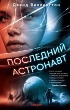 Дэвид Веллингтон - Последний астронавт