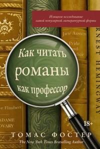 Томас Фостер - Как читать романы как профессор: Изящное исследование самой популярной литературной формы