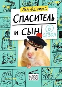 Мари-Од Мюрай - Спаситель и сын. Сезон 6