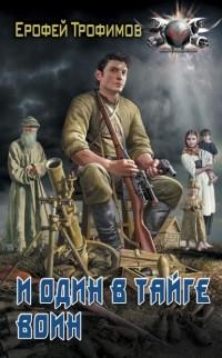 Ерофей Трофимов - И один в тайге воин