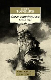 Евгений Торчинов - Опыт запредельного. Религии мира