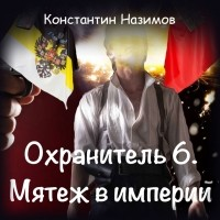 Константин Назимов - Охранитель. Мятеж в империи