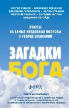 Владимир Легойда - Загадки Бога. Ответы на самые неудобные вопросы о Творце вселенной