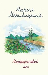 Мария Метлицкая - Мандариновый лес