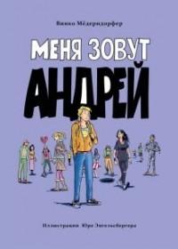 Винко Мёдерндорфер - Меня зовут Андрей
