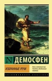Демосфен  - Избранные речи