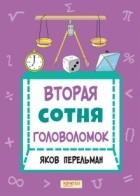 Яков Перельман - Вторая сотня головоломок