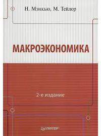 - Макроэкономика