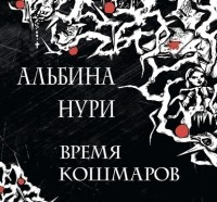 Альбина Нури - Время кошмаров (сборник)