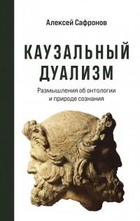 Алексей Сафронов - Каузальный дуализм