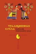 Александр Черных - Традиционная кукла народов Пермского края