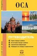 Ю. Литвинова - Оса. Осинский район. Путеводитель