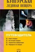Валентин Рапп - Кунгурская Ледяная пещера. Путеводитель