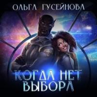 Ольга Гусейнова - Когда нет выбора