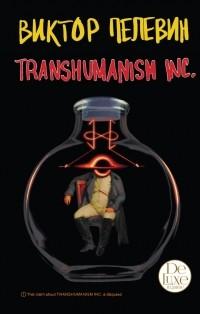 Виктор Пелевин - Transhumanism inc.