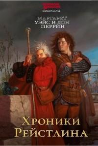 - Хроники Рейстлина (сборник)