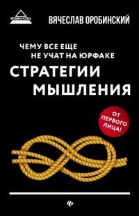 Вячеслав Оробинский - Чему все еще не учат на юрфаке. Стратегии мышления