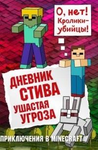 Minecraft Family - Дневник Стива. Ушастая угроза