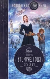 Галина Гончарова - Времена года. Красная зима