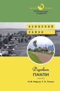 Татьяна Титова - Деревня Пакли