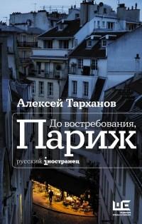 Алексей Тарханов - До востребования, Париж