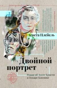 Агнета Плейель - Двойной портрет