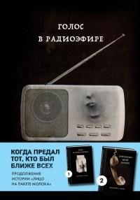Кэролайн Б. Куни - Голос в радиоэфире