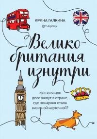 Ирина Галкина - Великобритания изнутри. Как на самом деле живут в стране, где монархия стала визитной карточкой?